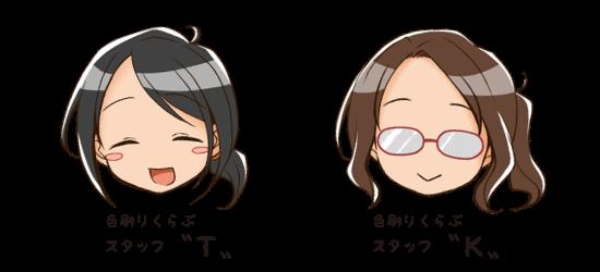 irozuri_staff