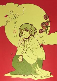 kagirohi_01.png