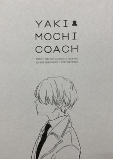 yakimochi_001.png