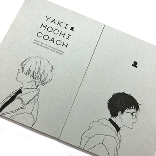 yakimochi_004.png
