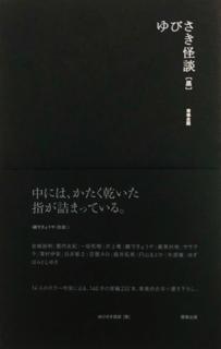 yubisaki_001.png