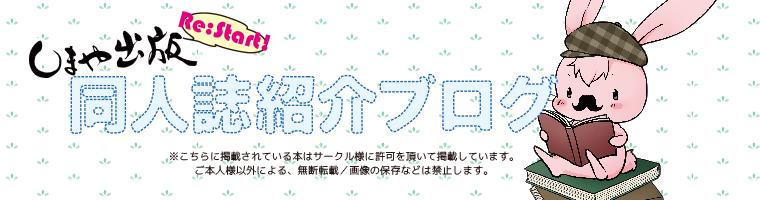 同人誌紹介ブログ